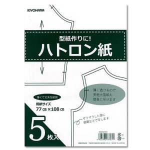 生地 印付け用品 ハトロン紙 5枚入り SEW02 |写し|3色|型紙|型紙写し|薄くて丈夫|shugale1