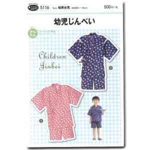 生地 型紙 フィットパターン サン 5116 幼児じんべい|簡単|かんたん|初心者|裁縫|手芸|手作り|ソーイング||shugale1