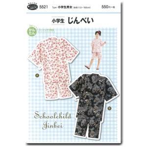 生地 型紙 フィットパターン サン 5521 小学生じんべい|初心者|裁縫|手芸|手作り|ソーイング||shugale1