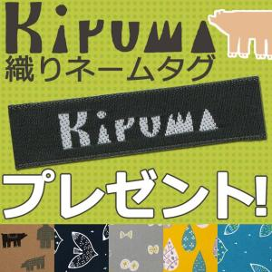 生地 『Kirumaシリーズ生地 ご購入者様限定』 Kiruma プレゼント 織りネーム shugale1