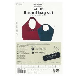 型紙 ハンドメイドコレクション パターン ラウンドバッグセットHMP-18|バッグ 丸形 タグ付き ...