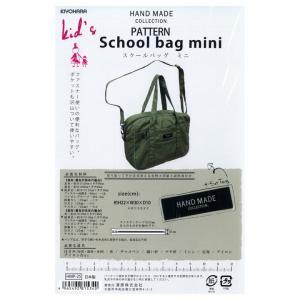生地 型紙 ハンドメイドコレクション パターン HMP-25 スクールバッグミニ|生地|パターン|カバン|バッグ|かばん|期間限定SALE|