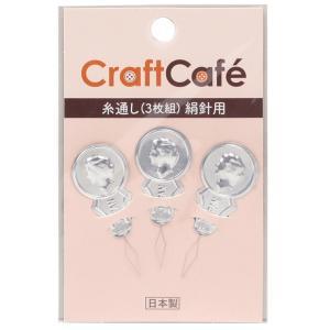 生地 糸通し CraftCafe糸通し 絹糸用 3枚組|スレダー|裁縫道具|ハンドメイド|手作り|補修||shugale1
