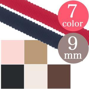 ポリグログランリボン 9mm巾 FK-150|ラッピング 飾り 9mm りぼん グログラン トーカイ|期間限定SALE||shugale1