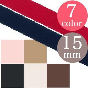 リボン ポリグログランリボン 15mm巾 FK-150|生地...