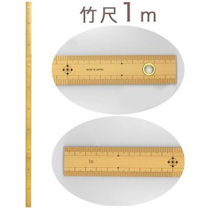 Craft Cafe 竹尺 1m|竹 定規 1メートル ものさし たけじゃく 竹尺物差し トーカイ