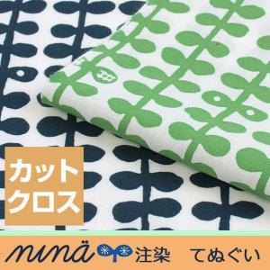 生地 綿布 カットクロス nina ロヴ 注染手ぬぐい 35cm巾×90cm|和|布|てぬぐい|北欧風|北欧調|ラッピング|フキン||shugale1