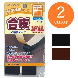 生地 補修関連 CAPTAIN88 合皮の補修テープ 巾25mm×1m CP211|貼るだけ|簡単|...