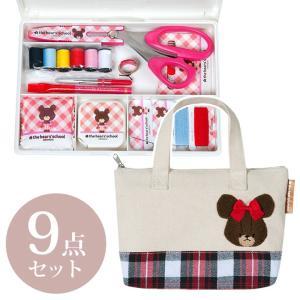 裁縫セット くまのがっこう ファスナーバッグ トートタイプ 9点セット|小学生 女子 バッグタイプ ハードケース かわいい裁縫セット ソーイングセット|shugale1