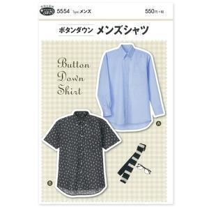 フィットパターン サン ボタンダウンメンズシャツ 5554|生地 型紙 パターン 洋裁