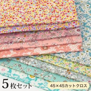【 布幅(約) 】 45×45cm 【 素材 】 綿100%/スケアー 【 内容量 】 5枚  ●生...