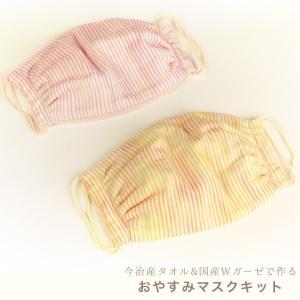 今治産タオルで作ろう!おやすみマスクキット 縞|ソーイング キット セット 作り方つき 型紙つき 材料セット トーカイ|shugale1