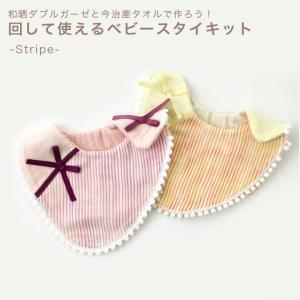和晒ダブルガーゼ&今治産タオル ベビースタイキット 縞|ソーイング キット セット 作り方つき 型紙つき 材料セット|shugale1