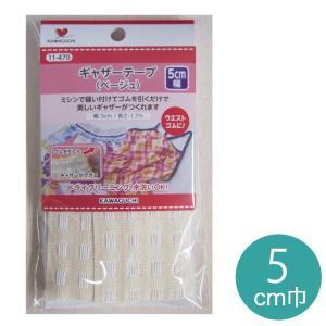 KAWAGUCHI ギャザーテープ 5cm巾 1.7m巻 11-470 | ギャザーを寄せる アイデ...