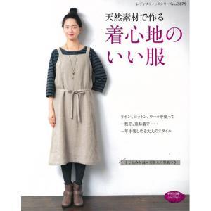 生地 図書 天然素材で作る 着心地のいい服|shugale1