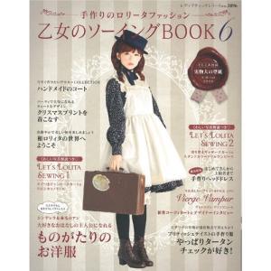 生地 図書 乙女のソーイングBOOK 6|shugale1