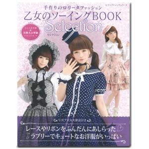 生地 図書 コスチューム 乙女のソーイングBOOK SelectionBOOK Selection|型紙|甘ロリ||shugale1