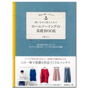生地 図書 ホームソーイングの基礎BOOK|ワンピース|パンツ|藤久|トーカイ|通販|