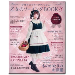 生地 図書 乙女のソーイングBOOK 8|型紙|基礎|ロリータ|ワンピース|甘ロリ|ゴスロリ|実物大|shugale1