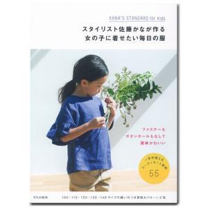 生地 図書 女の子に着せたい毎日の服|佐藤かな|子供服|女の子|型紙|コーディネート|レッスンバッグ|shugale1
