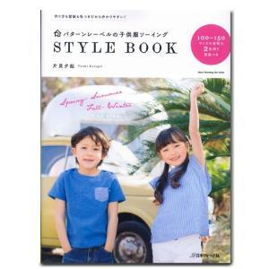 生地 図書 パターンレーベルの子供服ソーイング STYLE BOOK|130|140|150|型紙||shugale1