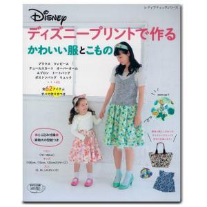 生地 図書 ディズニープリントで作るかわいい服とこもの|スカート|ブラウス|ディズニー|型紙|shugale1