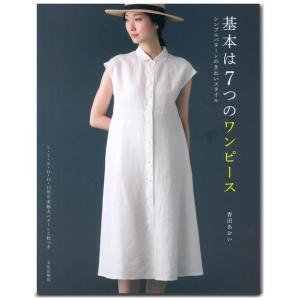 図書 基本は7つのワンピース|夏 ワンピース 型紙 パターン レディス|shugale1