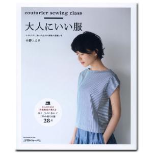生地 図書 大人にいい服|縫い代込|中野ユカリ|服|shugale1