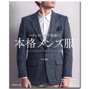 生地 図書 パタンナー金子俊雄の本格メンズ服|パンツ|手作り|shugale1