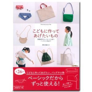 生地 図書 こどもに作ってあげたいもの|通学|バッグ|鞄|袋|手作り|shugale1