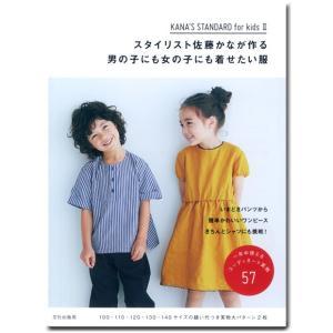 生地 図書 スタイリスト佐藤かなが作る男の子にも女の子にも着せたい服|男の子|女の子|佐藤かな|型紙|パターン||shugale1
