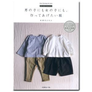 生地 図書 男の子にも女の子にも、作ってあげたい服|男の子|女の子|美濃羽まゆみ|型紙|パターン||shugale1