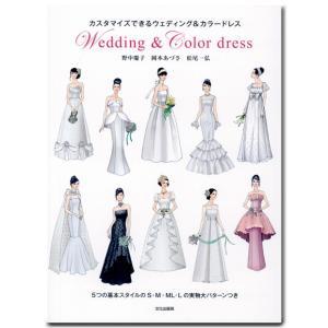 生地 図書 カスタマイズできるウェディング&カラードレス|ドレス|結婚式|型紙|パターン||shugale1