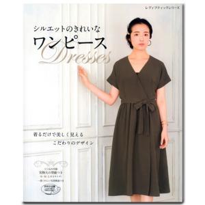 生地 図書 シルエットのきれいなワンピース|ワンピース|洋服|型紙|パターン||shugale1