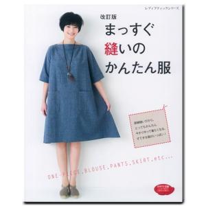 生地 図書 改訂版 まっすぐ縫いのかんたん服|レディース|ワンピース|スカート||shugale1