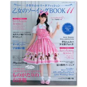 生地 図書 乙女のソーイングBOOK11|レディース|ワンピース|今井キラ|型紙||shugale1