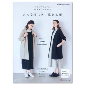 【 出版社 】 日本ヴォーグ社 【 ページ数 】 80ページ  【 サイズ 】 257×190mm ...