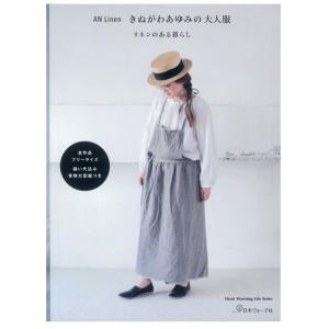 【 出版社 】 日本ヴォーグ社 【 ページ数 】 80ページ 【 サイズ 】 257×190mm 【...