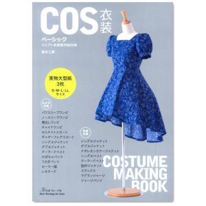 生地 図書 COS衣装ベーシック コスプレ衣装製作BOOK|メンズ|コス衣装|コスプレ|衣装|型紙||shugale1