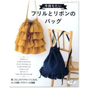生地 図書 今持ちたいフリルとリボンのバッグ|トートバッグ|ショルダー|ミニバッグ||shugale1