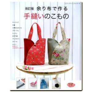 生地 図書 改訂版 余り布で作る 手縫いのこもの...の商品画像