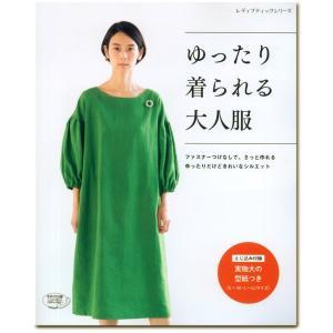 生地 図書 ゆったり着られる大人服|女性|服|ワンピース|ブラウス|スカート|型紙||shugale1