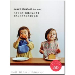 スタイリスト佐藤かなが作る赤ちゃんのための服と小物|図書 書籍 本 サロペット スタイ ロンパース ワンピース 型紙|shugale1