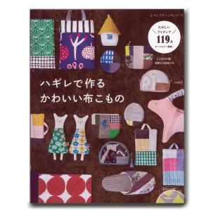 ハギレで作るかわいい布こもの|キッチン雑貨|インテリア雑貨|小物|アクセサリー|型紙|