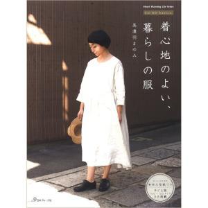 着心地のよい、暮らしの服 | 図書 本 服 着心地 S・M・L・LL 実物大型紙|shugale1