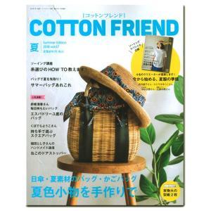 コットンフレンド2018年夏号|Vol.67 図書 本 実物大型紙 ソーイング|shugale1