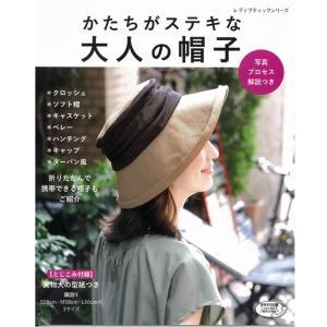 かたちがステキな大人の帽子 | 図書 本 帽子 型紙 ベレー ハンチング キャップ キャッケット|shugale1
