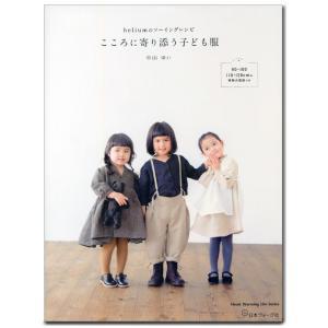 heliumのソーイングレシピ こころに寄り添う子ども服 | ハンドメイド 手作り 作り方|shugale1