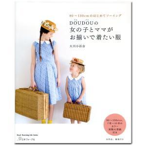 DOUDOUの女の子とママがお揃いで着たい服|図書 本 書籍 型紙つき キッズ 女の子 レディース 服|shugale1