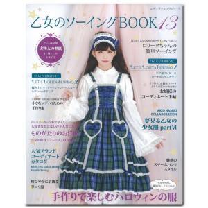 乙女のソーイングBOOK13 | 図書 書籍 本 ハンドメイド 手作り 作り方|shugale1